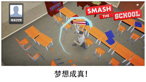 Smash the Office - 压力修复!