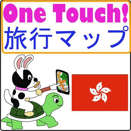 旅游の香港 旅行 マップ - Lite LOGO-記事Game