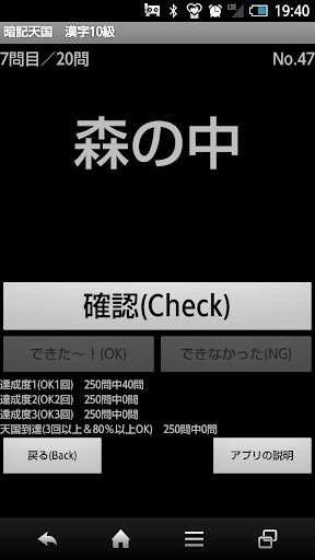 【免費教育App】暗記天国! 漢字読み10級-APP點子