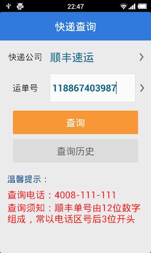 【免費工具App】快递查询-APP點子