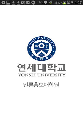 연세대언론홍보대학원