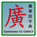 Cantonese CC-CEDICT Reader icon