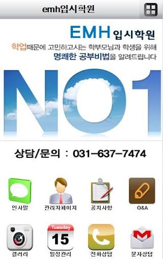 【免費商業App】EMH입시학원-APP點子