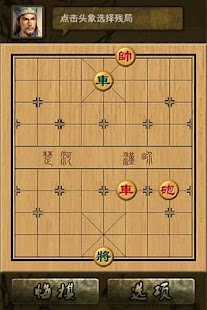 Chinese Chess - screenshot thumbnail