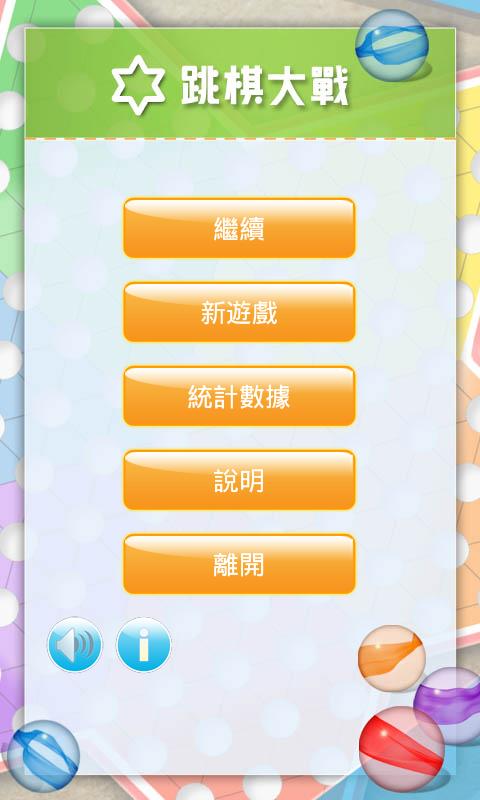 跳棋大戰 / 波子棋大戰 - screenshot
