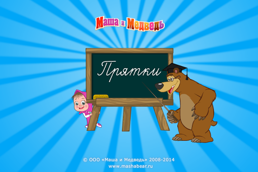 Маша и Медведь: Прятки
