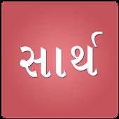 Sarth Gujarati Jodani Kosh