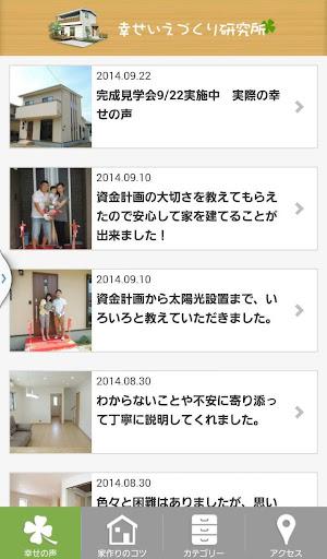 【免費新聞App】幸せいえづくり研究所-APP點子