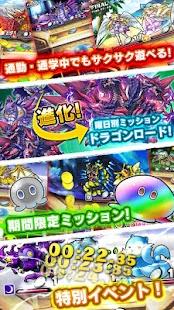 ドラゴンコインズ - screenshot thumbnail
