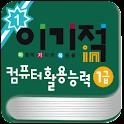 [이기적in] 컴퓨터활용능력1급 자격증 기출문제 logo