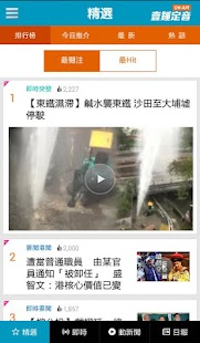 Apple Daily 蘋果動新聞