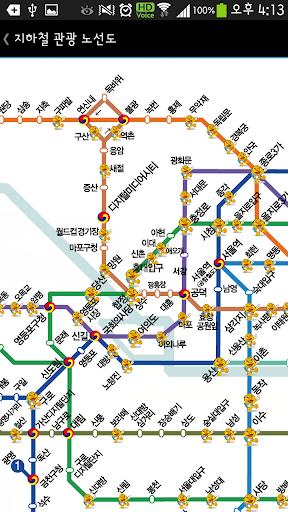 서울지하철여행 - 분실물찾기 역별 관광지소개