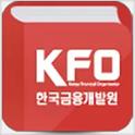KFO 한국금융개발원 icon