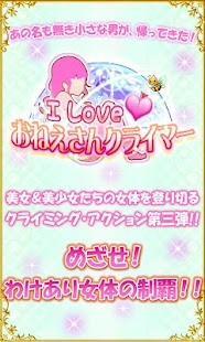 I Loveおねえさんクライマー - screenshot thumbnail
