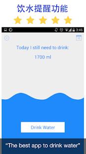 智能饮水提醒器 - 帮助您更健康地补充身体水分 饮用