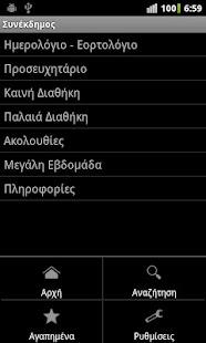 Συνέκδημος - screenshot thumbnail