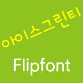 LogIcegreentea Korean FlipFont