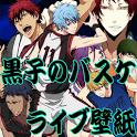 黒子のバスケ ライブ壁紙 icon