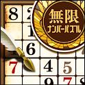 【無料ナンプレ】無限ナンバーパズル【数量限定】 logo