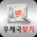 우체국찾기 icon