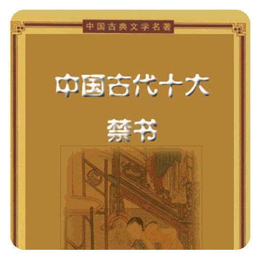 中国古代十大禁书(简繁版) 書籍 LOGO-玩APPs