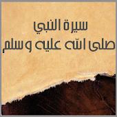 سيرة النبي صلى الله عليه وسلم