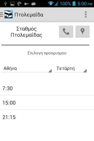 Δρομολόγια ΚΤΕΛ - screenshot