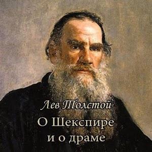 """Толстой """"О Шекспире и о драме"""""""