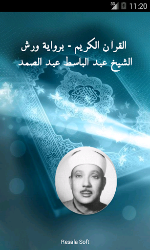 القرآن الكريم -عبد الباسط ورش