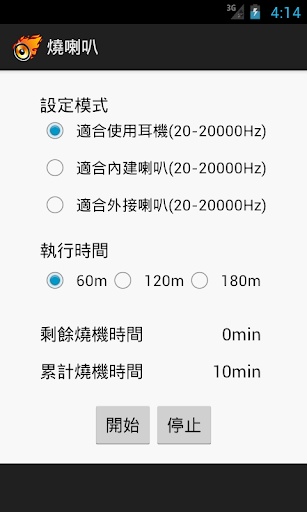 燒喇叭for Android - Appszoom