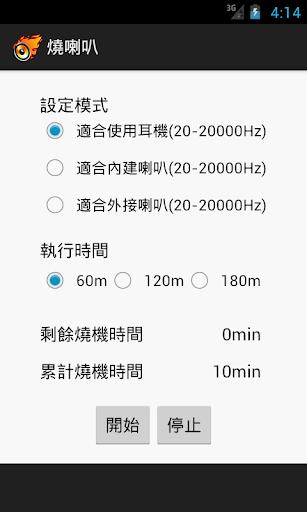 燒喇叭- Google Play Android 應用程式
