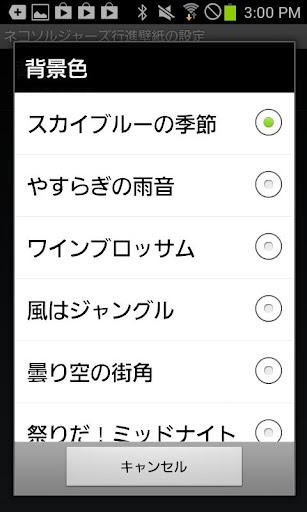 玩免費個人化APP|下載ネコソルジャーズ行進ライブ壁紙 app不用錢|硬是要APP