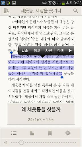 免費下載書籍APP|스타트업 인사이드 : 스토리볼 app開箱文|APP開箱王