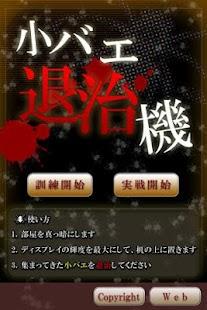 小バエ退治機- screenshot thumbnail