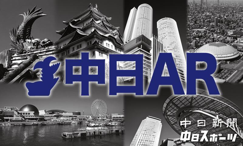 中日AR- screenshot