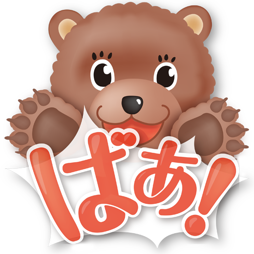動物deいないいないばぁ! 【最新OS対応版】 教育 LOGO-玩APPs