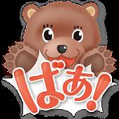 動物deいないいないばぁ! for Baby & Kids