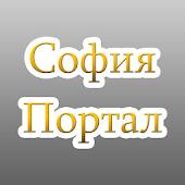 София Портал