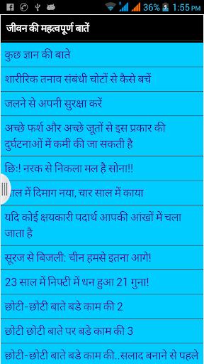 Anmol Baate in hindi