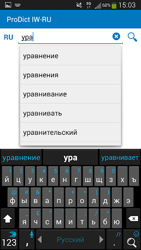 Hebrew - Russian dictionary
