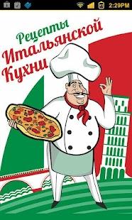 Итальянская Кухня- screenshot thumbnail