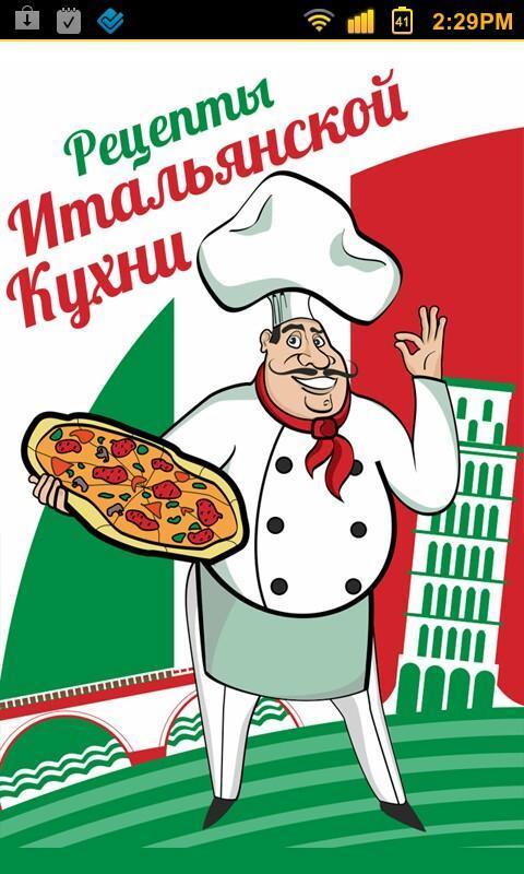 Итальянская Кухня- screenshot
