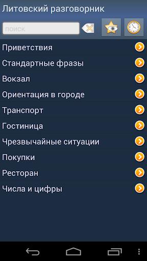 Литовский разговорник беспл.