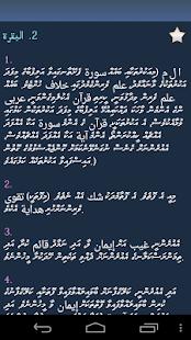 Lastest ކީރިތި ޤުރުއ (Quran in Divehi) APK for Android