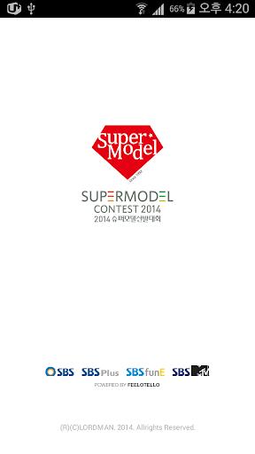 SBS SUPERMODEL - 슈퍼모델