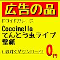 広告の品 icon