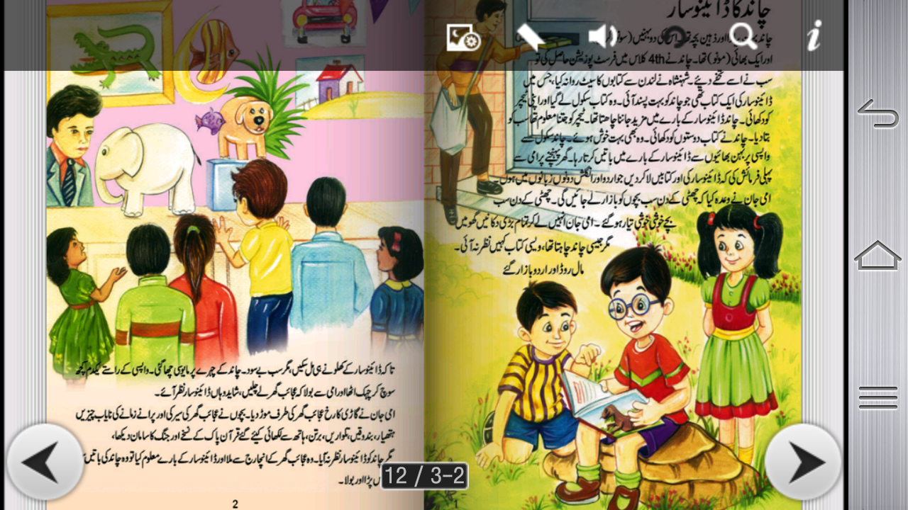 Awesome Chand Ka Dinosaur Urdu Story Android Apps On Google Play Short Hairstyles For Black Women Fulllsitofus