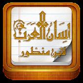 لسان العرب-Lesan al Arab Lite