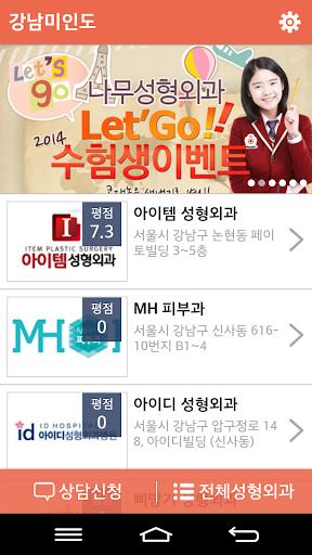 강남미인도 - 대한민국 Top 성형외과 직접 상담연결