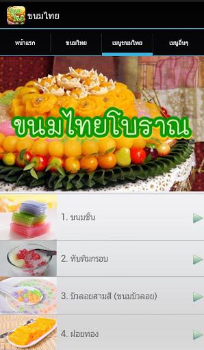 【免費書籍App】ขนมไทย-APP點子